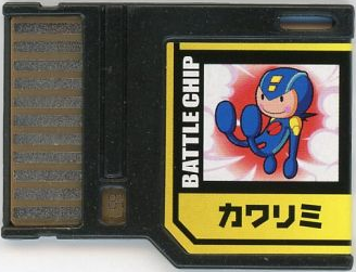 File:BattleChip657.png