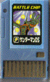 File:BattleChip238.png