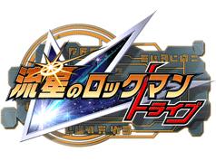 File:Ryusei-no-Rockman-Tribe-logo-(JPN).png