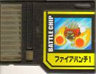 File:BattleChip663.png