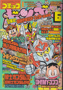 ComicBomBom1991-06
