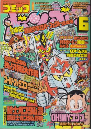 File:ComicBomBom1991-06.jpg