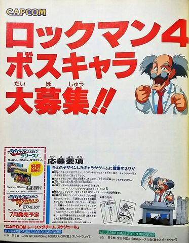 File:Rockman4BossCharaContest.jpg