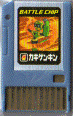 File:BattleChip140.png
