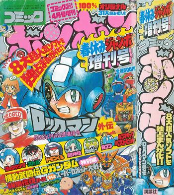 File:ComicBomBom1995-SpSpring.jpg