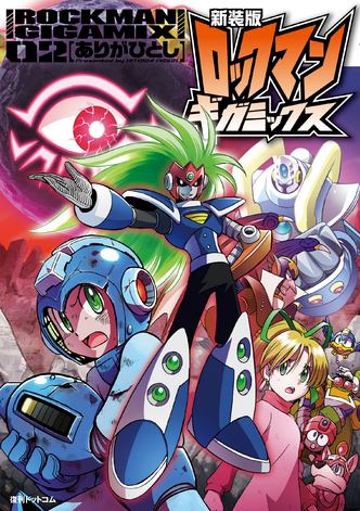File:RockmanGigamix2-2015.png
