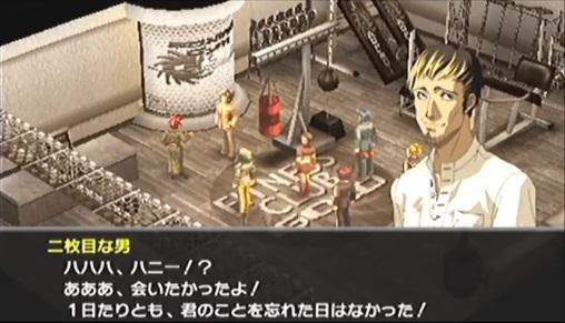 File:Persona 2 Makimura.jpg