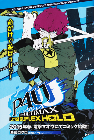 File:Sho in P4A2 manga.png