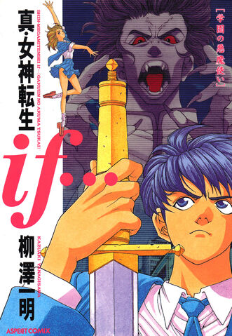 File:SMT if Manga.jpg