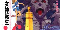 Shin Megami Tensei: if... (Manga)