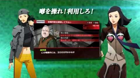 Persona 2 Innocent Sin PSP - Japanese Official Trailer !