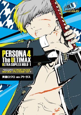 File:P4AU Manga Volume 1.jpg