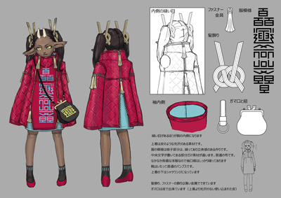 File:Yagimiya Design.jpg