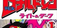 Shin Megami Tensei: D-Children: Light & Dark (Manga)