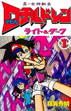 File:DC LD Manga 1.jpg