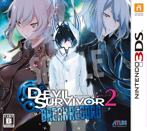 File:Devil Survivor 2 BR Boxset.png