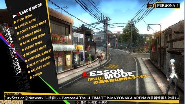 File:Persona4Arena-TitleScreen.jpg