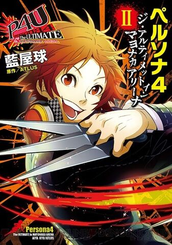 File:Arena Manga Volume II Cover.jpg