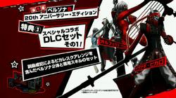 Persona5DLC1