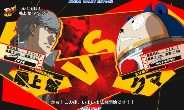 File:Persona 4 ultimate teddie 2.jpg