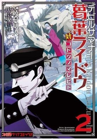 File:Raidou Volume 2.jpg