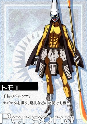 File:Persona 4 Anime Tomoe Gozen.jpg
