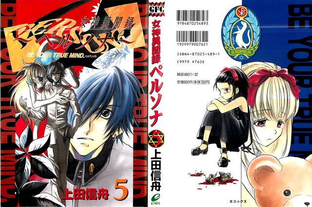 File:Persona Manga Volume 5.jpg