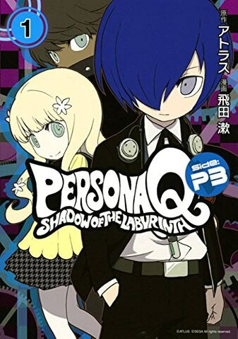 File:Persona Q P3 side Volume 01 cover.jpg