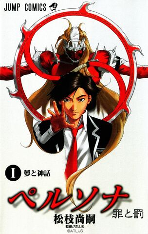 File:Tsumi to Batsu Volume 1.jpg