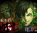 Megami Tensei Wiki