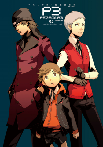 File:Persona 3 Cover 5.png