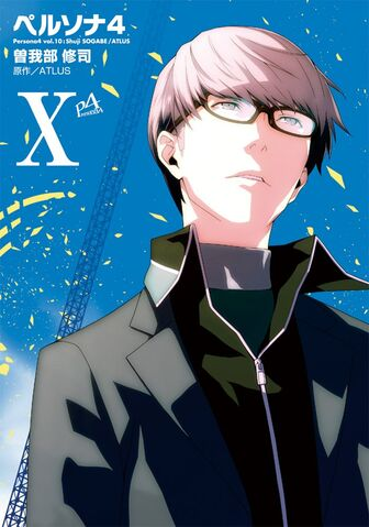 File:Persona 4 Manga Volume 10 cover.jpg