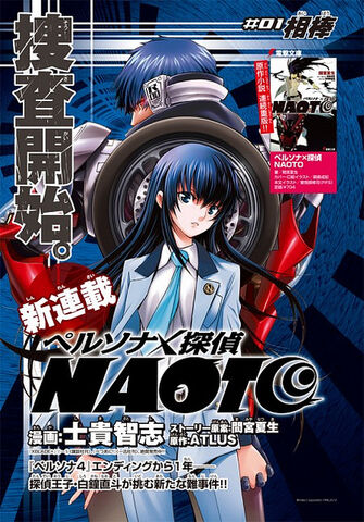 File:PXDN manga cover.jpg