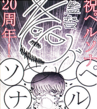 Persona 20th Anniversary Commemoration Illustrated, P4, 07