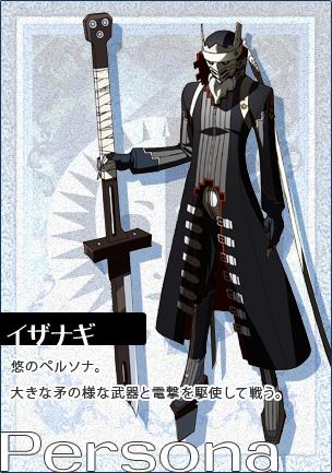 File:Persona 4 anime Izanagi.jpg
