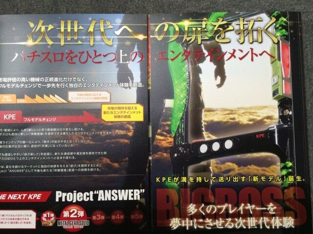 File:Pachislot MGS3 pamphlet inside.jpg