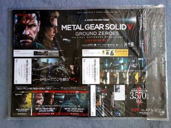File:Promo-Material-MGSV-Ground-Zeroes.jpg