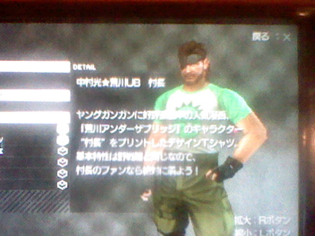 File:Nakamura Mayor shirt description.JPG