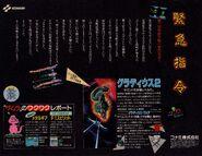 MSX Magazine 198709 p24