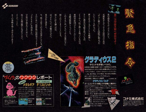 File:MSX Magazine 198709 p24.jpg