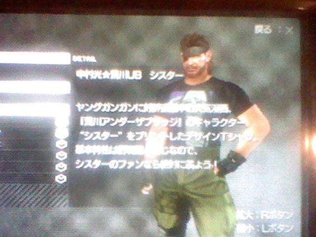 File:Sister Arakawa Nakamura shirt description.JPG