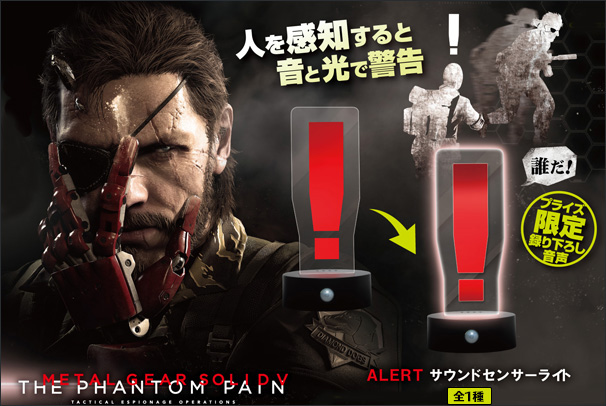 File:MGSV-The-Phantom-Pain-Taito-Exclamation-Mark.jpg