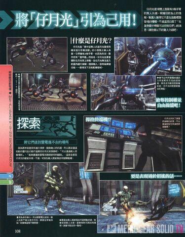 File:MGR Famitsu Scans 03 MGSTV.jpg