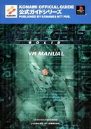 Metal Gear Solid Integral Guide 01 A