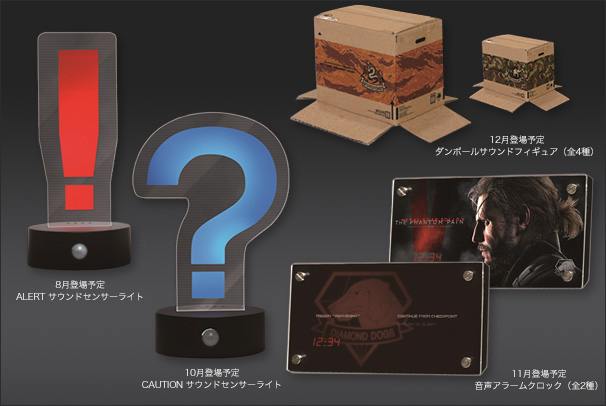 File:MGSV-The-Phantom-Pain-Taito-Prizes.jpg