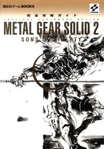 File:Metal Gear Solid 2 Guide 05 A.jpg