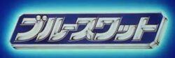BlueSWAT Logo