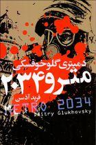 Metro 2034 - perska okładka