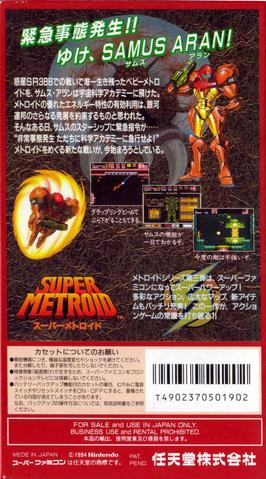 File:Super Metroid JPN ad.png