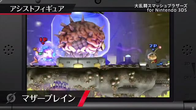 File:Mother Brain 3DS SSB4.png